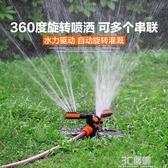 噴水器 自動旋轉噴頭360度園林草坪噴灌園藝家用灑水器綠化農用灌溉噴頭