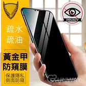 OG 黃金甲防偷窺 9H 全屏 玻璃鋼化膜 蘋果 iPhone 12 pro XS MAX 高鋁大弧 防指紋 疏水疏油 保護貼