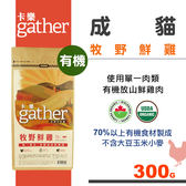 【SofyDOG】卡樂有機糧 牧野鮮雞成貓配方300克 狗飼料 狗糧