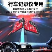 手機記憶卡128g行車記錄儀內存專用卡256G攝像頭監控512g卡micro sd卡64g存儲卡【西語99】