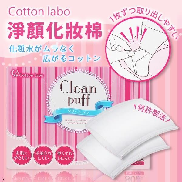 日本 Cotton labo Selena 淨顏化妝棉(80枚入)【櫻桃飾品】【23098】