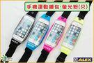 【ALEX】手機運動腰包-螢光粉(只) Q-2004