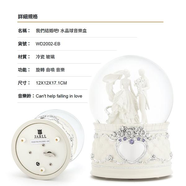 讚爾藝術 JARLL~我們結婚吧! 水晶球音樂盒(WD2002) 愛情婚禮 現代婚禮 (現貨+預購)