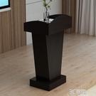 會議室講台桌演講台 簡約現代發言台小型講台教師培訓主持台 HM 3C優購
