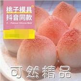 桃子模具仙桃奶凍蜜桃立體硅膠磨具網紅巧克力壽桃型蛋糕裝飾diy 聖誕節全館免運