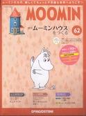 MOOMIN嚕嚕米的家 1203/2019 第62期
