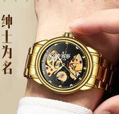 男士手錶 手錶男全自動機械錶男女錶商務夜光防水韓版全鏤空陀飛輪男錶 伊芙莎