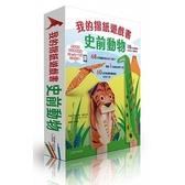 我的摺紙遊戲書:史前動物【不適館藏】