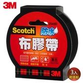 3M 2048D SCOTCH 強力防水膠帶(黑) X3