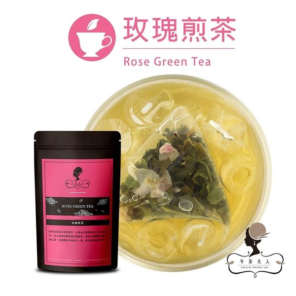 午茶夫人 玫瑰煎茶 10入/袋 花草茶/茶包/可冷泡