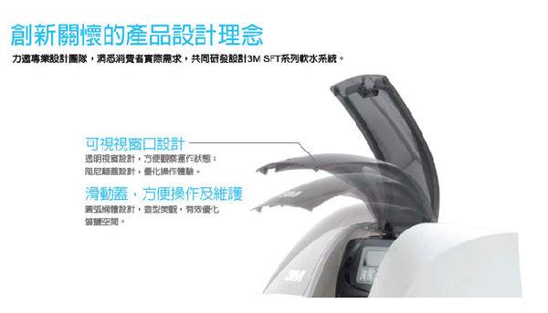 ★【水達人】 3M軟水機 全戶式軟水系統-3M SFT-200/SFT200+3M SS802全戶式不鏽鋼淨水/除氯系統