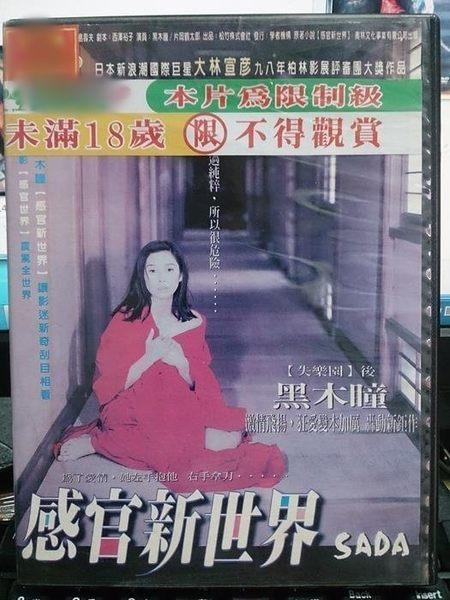 挖寶二手片-P11-080-正版DVD*日片【感官新世界】-黑木瞳/片岡鶴太郎