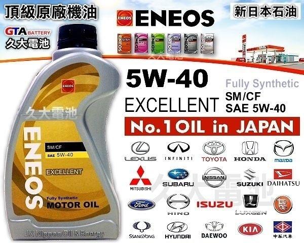 【久大電池】 ENEOS 新日本石油 5W-40 5W40 EXCELLENT 日本車原廠最高等級機油 (24瓶一組免運)