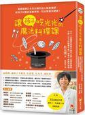 讓孩子吃光光的魔法料理課:──跟著風靡日本及台灣的超人氣營養師,把孩子討厭的菜...