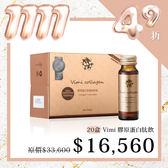 【VIMI】雙11瘋狂購物慶 VIMI 膠原蛋白肽飲(20盒/160瓶) _An Style