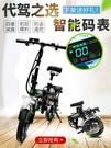 速馬迪折疊電動自行車代步小型成人男女性迷...