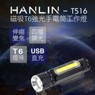 HANLIN-T516 磁吸T6強光手電筒工作燈 COB USB直充@桃保