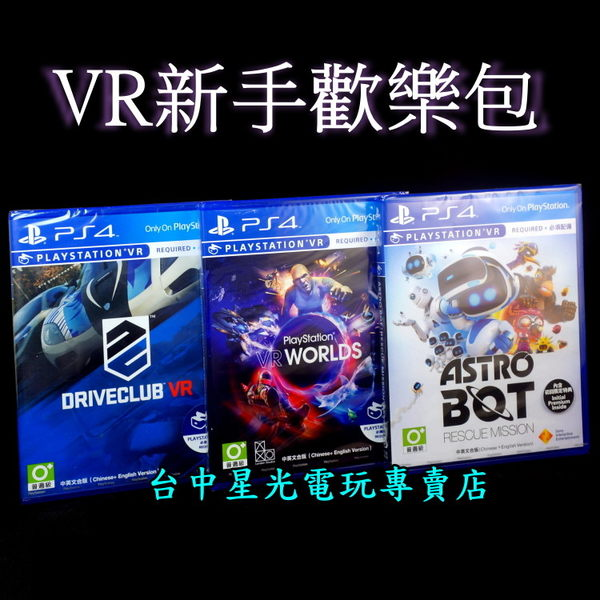 【PS4 VR新手歡樂包】太空機器人 救援任務+駕駛俱樂部+WORLDS 中文【VR專用】台中星光電玩