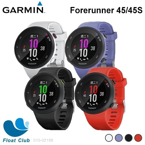 Garmin 運動腕表 Forerunner 45S/45 GPS 010-02156 (限宅配)