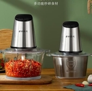 絞肉機家用電動不銹鋼多功能攪拌料理剁辣椒打餡碎菜攪蒜泥器小型【小艾新品】