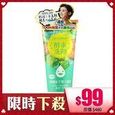 SexyLook 酵素補水洗面乳 120ml【BG Shop】