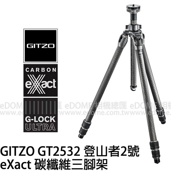 GITZO GT 2532 eXact 碳纖維三腳架 (24期0利率 免運 總代理公司貨) 登山者 2號腳