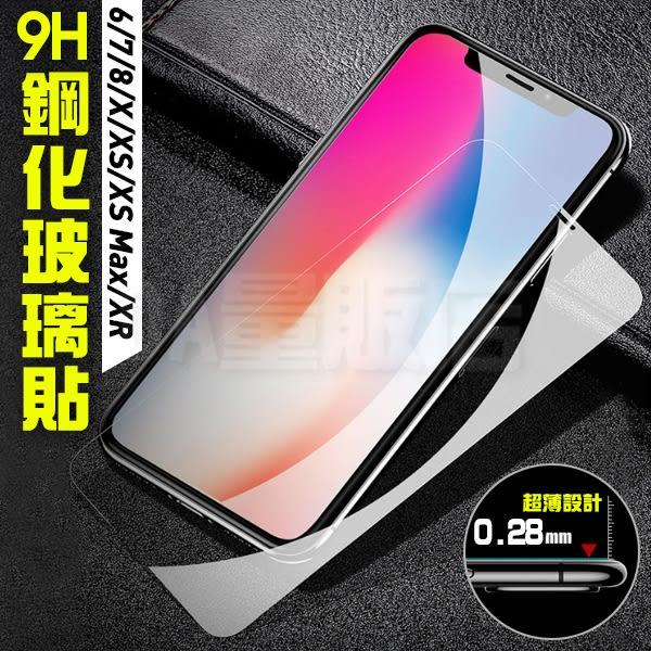 iPhone 玻璃保護貼 9H鋼化 玻璃貼 6 7 8 Xs Max Xr plus i6 i7 i8 保護貼 保護膜