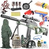 吃雞裝備全套awm狙擊98ak軟彈搶大號仿真m416男孩手動7兒童玩具槍 創意家居生活館
