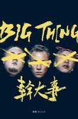 頑童 MJ116 幹大事 big thing CD  (OS小舖)