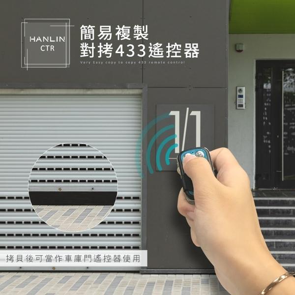 HANLIN CTR 簡易複製對拷433遙控器