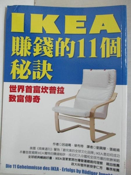 【書寶二手書T7/財經企管_B3X】IKEA賺錢的11個秘訣_張維娟, 呂迪葛‧榮布特