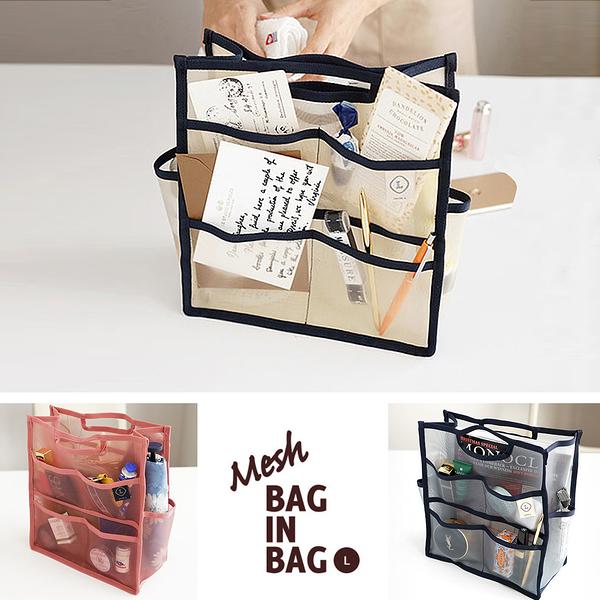 韓國 invite.L 正品空運!! L號 透明網狀袋中袋 手提包 手機/化妝品/物品收納 加長款手提設計 包中包