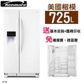 【美國 楷模Kenmore】【送Cuisinart多功能煎烤盤GR-5NTW】725L對開門冰箱-純白 51132