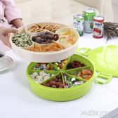 大號日式雙層果盤零食糖果盒多格干果盒可分格密封塑料收納盒有蓋【解憂雜貨鋪】