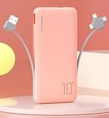 行動電源 10000毫安充電寶大容量超薄便攜自帶線適用蘋果華為安卓移動電源【快速出貨八折搶購】