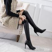 2019秋季時尚新款瘦瘦靴過膝長靴彈力女靴尖頭細跟高跟性感女靴子 茱莉亞