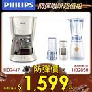 防彈咖啡★超值組合【飛利浦 PHILIPS】滴漏式咖啡機(HD7447)+果汁機 (HR2850)