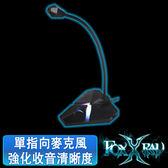 [富廉網] 【FOXXRAY】海樂響狐USB電競麥克風 FXR-SUM-02