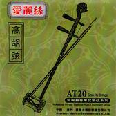 ★集樂城樂器★JYC AT20 高胡專用鋼芯德銀纏弦 買二送一