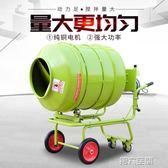 水泥攪拌機 混凝土攪拌機 220v小型家用水泥攪拌機 工地用建筑裝修砂漿攪拌機 第六空間 MKS