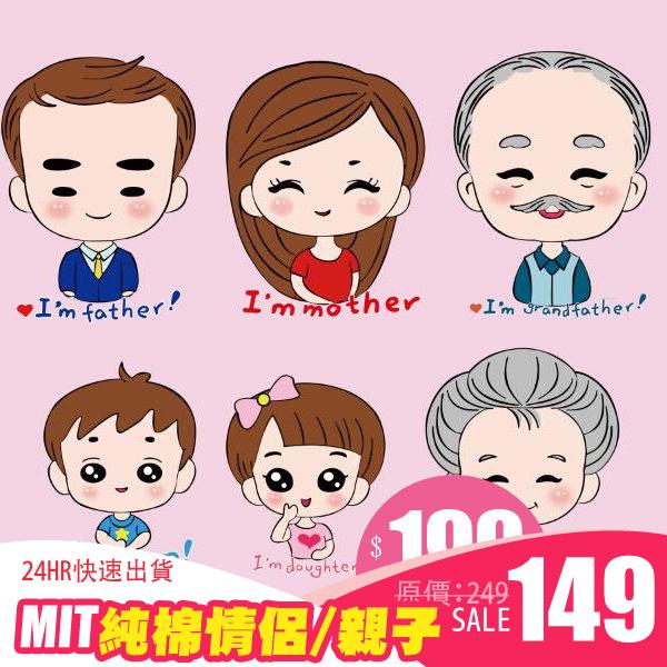 親子裝24小時快速出貨 MIT台灣製【YC546】純棉短袖-笑咪眼一家六口全家福 艾咪e舖 娃娃臉家族