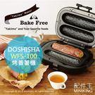 日本代購 DOSHISHA WFS-100 烤番薯機 烤地瓜機 燒烤機 電烤盤 附番薯烤盤 平面烤盤