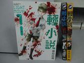 【書寶二手書T7/漫畫書_JAL】輕小說Light Novel_1~3集合售_成島由利