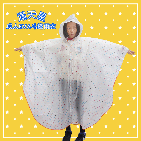 【La petty成人EVA斗篷雨衣】滿天星 成人雨衣 雨披 雨具 防潑水 衣服 披風 2893-1 [百貨通]