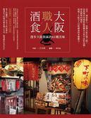 大阪。職人。酒食:漫步大阪街區的59種美味