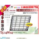 【東亞】T5 14W×4輕鋼架燈具 高功...