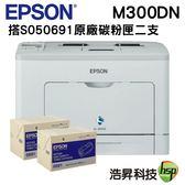 【搭原廠S050691二支 限時促銷↘16890元】EPSON AL-M300DN 網路雷射印表機