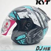 免運送鏡片 KYT 安全帽 DJ #6 藍 內藏墨鏡 雙層鏡片 3/4罩 半罩安全帽 排齒扣