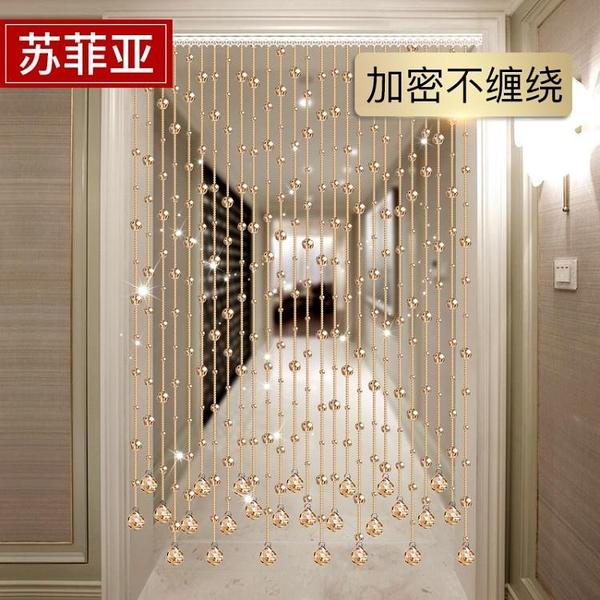 降價兩天 水晶珠簾 客廳臥室裝飾衛生間成品窗簾 門簾風水簾子