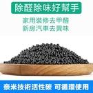 奈米礦晶碳 除甲醛 活性碳 吸附異味 除臭包 汽車除臭 小米空氣濾心 過濾 活性炭 竹炭包